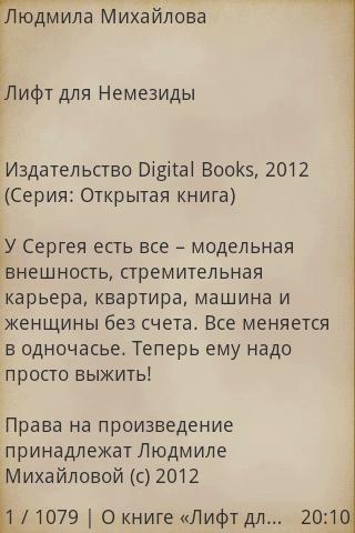 玩免費書籍APP|下載Лифт для Немезиды app不用錢|硬是要APP