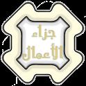 جزاء الأعمال icon