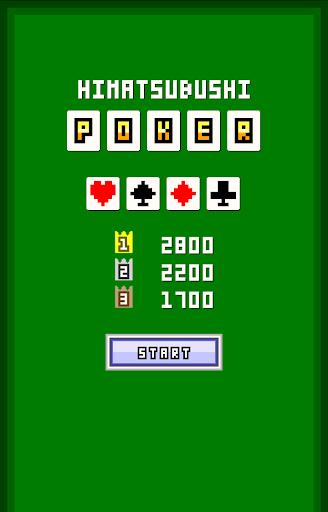 暇つぶしポーカー