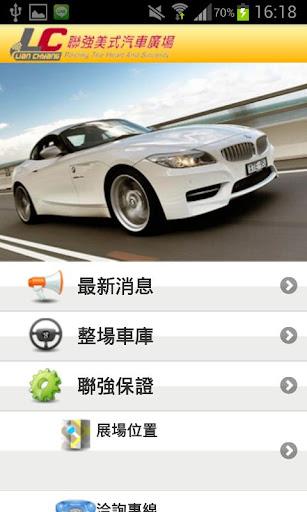 聯強國際車業