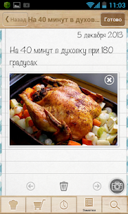 Рецепты Bon Appetit Screenshot