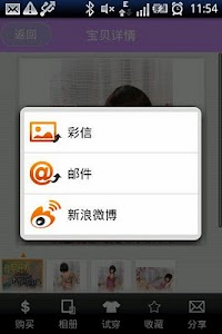 普罗旺斯情趣内衣店 screenshot 3