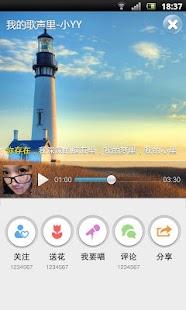 酷我K歌 音樂 App-愛順發玩APP