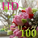 100癒し HD logo