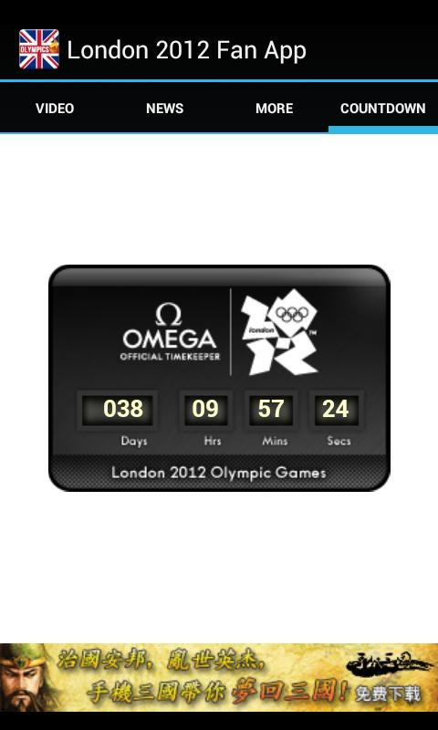 London 2012 News & Videos - screenshot