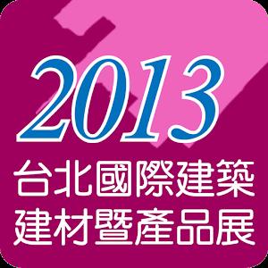 台北國際建材展 商業 App LOGO-APP試玩
