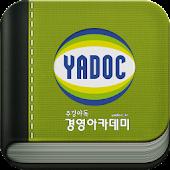 스마트 주경야독- 경영아카데미 (yadoc)