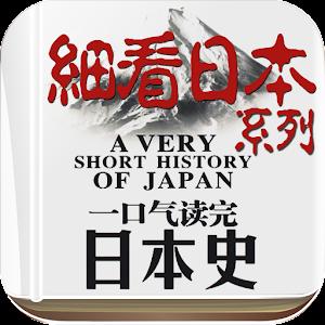 細看日本 書籍 App LOGO-APP試玩