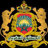 الدستور المغربي الجديد