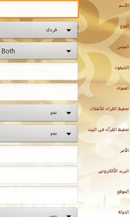 اهل القران ابحث عن محفظين قران - screenshot thumbnail