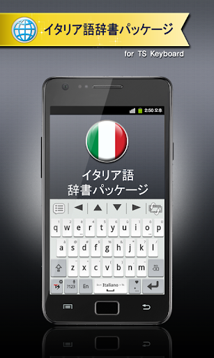 イタリア語for TSキーボード