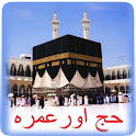 Hajj And Umrah Guide In Urdu