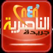 جريدة الناصرية الإلكترونية