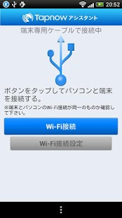 Tapnowアシスタント- screenshot thumbnail