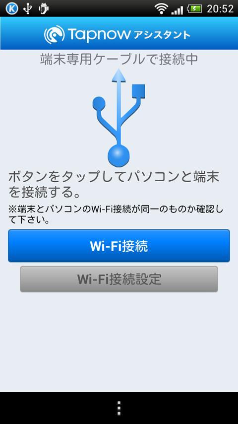 Tapnowアシスタント - screenshot