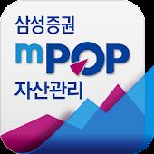 삼성증권 mPOP 자산관리