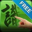 精品漢筆 for Tablet (免費版) logo