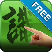 精品漢筆 for Tablet (免費版)