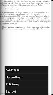 Ονόματα Ζώων, Σ. Αθηναίος - screenshot thumbnail