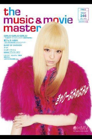 HMVフリーペーパー ISSUE246