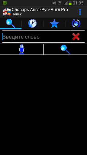 Dictionary Eng-Rus-Eng