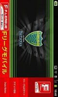 Screenshot of [shake]Fリーグ2012 スペシャルLIVE 壁紙