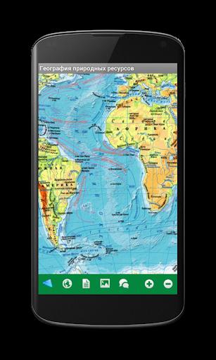 Экономическая география 10