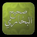 Download Sahih al-Bukhari APK