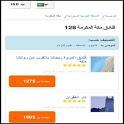 Makkah Hotels فنادق مكة icon