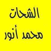 القرآن بصوت الشحات محمد أنور