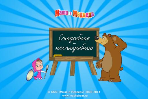 Маша и Медведь: Съедобно ли