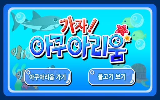 [免費]!水族館