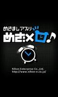 Screenshot of Alarm clock appli(MezaMelo♪)