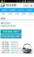 Screenshot of 만나교회 (manna.or.kr)
