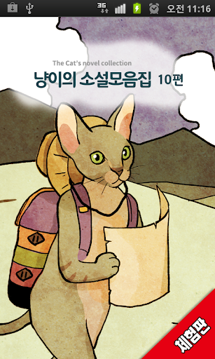 [소설] 냥이의 소설모음집 10편