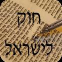 חוק לישראל - Hok Leisrael icon