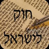 חוק לישראל - Hok Leisrael