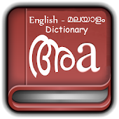 English Malayalam Dictionary 2