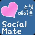 만남주선 ▣ 소셜메이트 ▣ 친구만들기 실시간 모바일미팅 icon