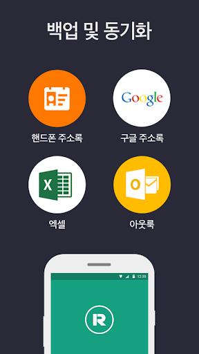 免費下載商業APP|명함관리비서, 리멤버 (Remember) app開箱文|APP開箱王