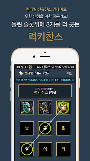문상 롤 RP 생성기 - 펜타킬 시즌2