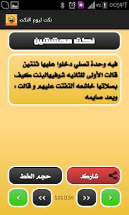 玩娛樂App|نكت ليوم النكت 3.2免費|APP試玩