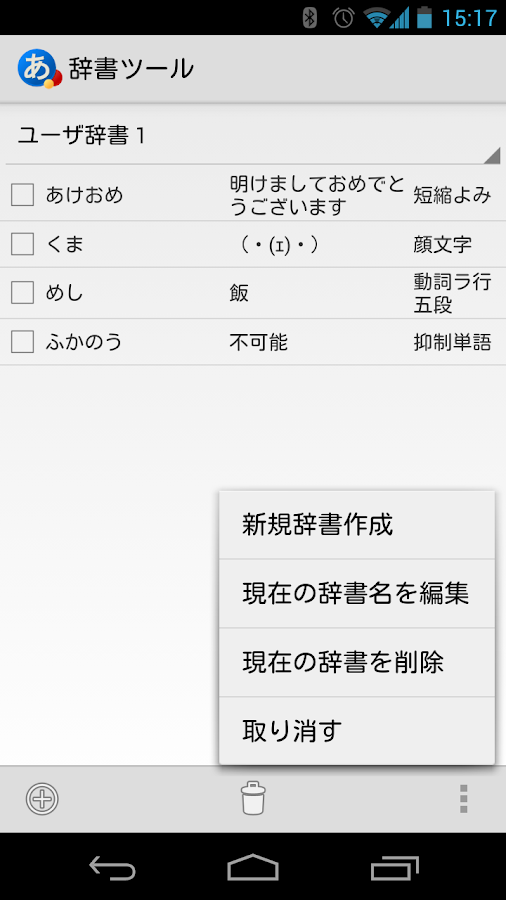 Google 日本語入力 - screenshot
