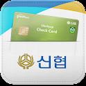 신협 모바일 체크카드 icon