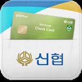 신협 모바일 체크카드