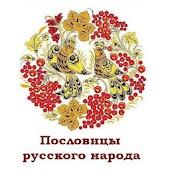 Пословицы русского народа Даль