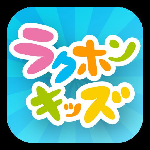ラクホンキッズ 個人化 App LOGO-APP開箱王
