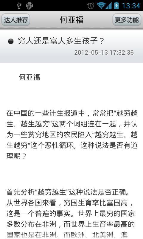 何亚福的博客 - screenshot