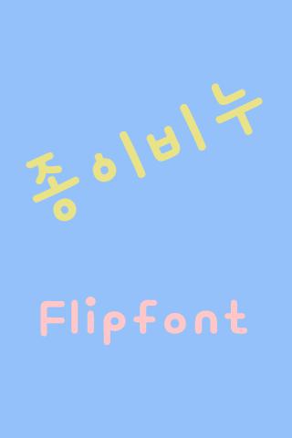 RixPaperSoap™ Korean Flipfont