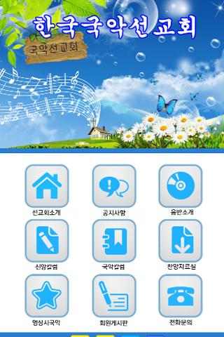 한국국악선교회
